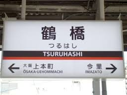Tsuruhashi