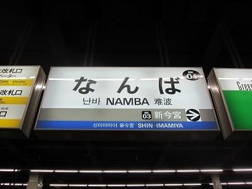 Namba10
