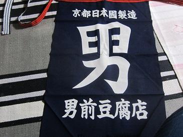 Maekake