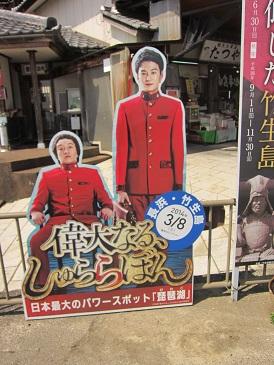 Chikubujima5