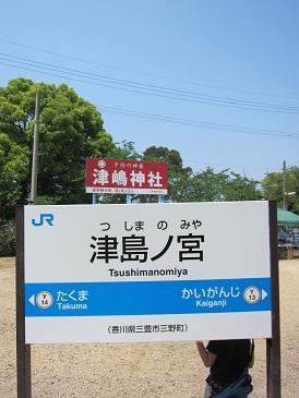 Tsushimanomiyasta61