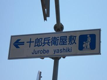 Jyurobe2_1