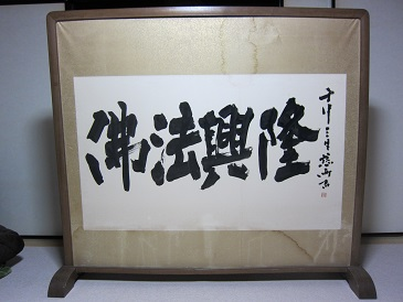 Tsuitate