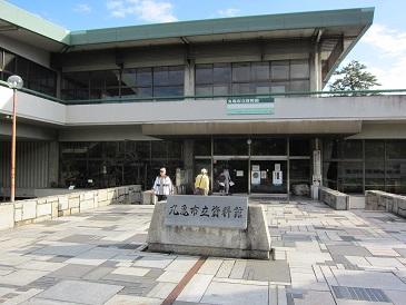 Shiryokan