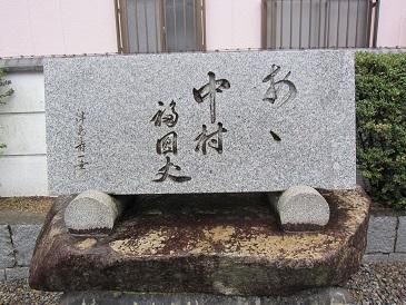Fukuen