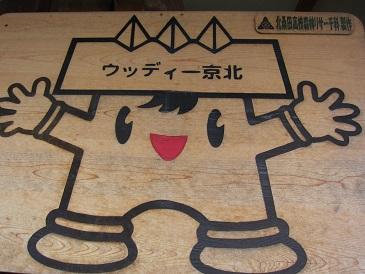 Keihoku2