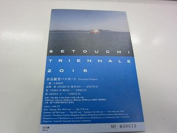 Setogei_053