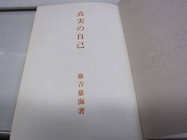Fujirin