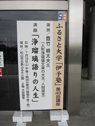 Shimadayu