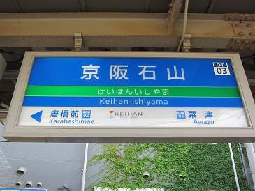 Keihanishiyama