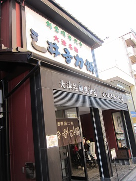 Chikaramochi1