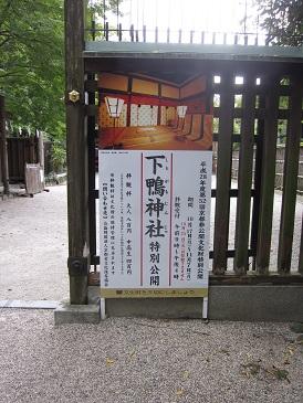 Shimokamo1