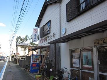Makotoya1