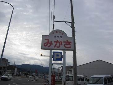 Mikasa1