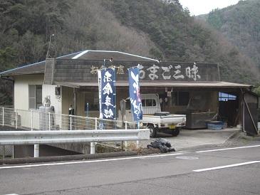 Shionoe2