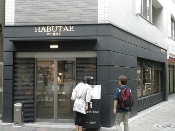 Habutaemise2_2
