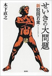 Shinkokanwakashu