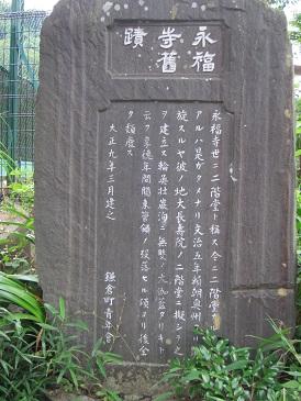 Eifukuji1