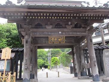Myohonji12