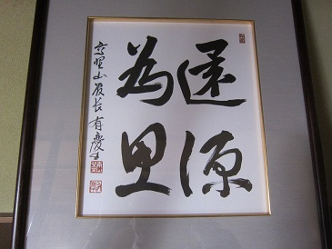 Yukei