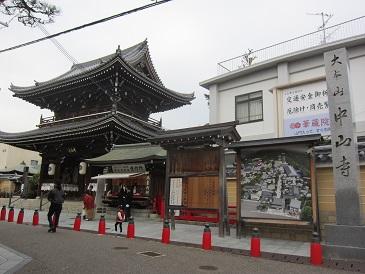 Nakayamadera1