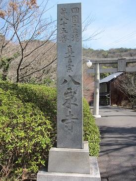 Yakuriji1