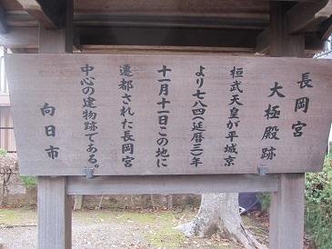 Nagaokakyo2