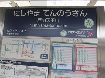 Nishiyamatennouzan5